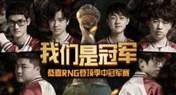 庆RNG夺季中赛冠军 MSI冠军套装限时特惠