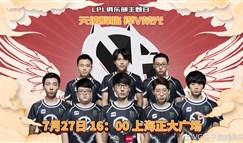 7月27日LPL战队主题日:VG期待您的守护!