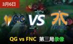 IEM10 3月6日 败者组QGvsFNC第3场录像