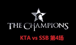 OGN夏季赛总决赛:KTA vs SSB 第4场回顾
