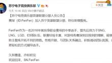 SN战队宣布:FenFen加入担任助理教练