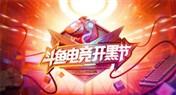 年度电竞赛事斗鱼DSL强势来袭,王者荣耀顶尖战队打响揭幕之战!