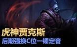 质量王者局701:虎神、小昭、Meiko、Pilot