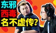每日撸报12.8:德云色东邪西毒名不虚传?
