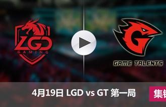 2017LPL春季赛赛4月19日 LGDvsGT第一局集锦