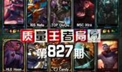 质量王者局827:QiuQiu Candy Hoon Natu