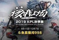 KPL秋季赛开赛 斗鱼直播