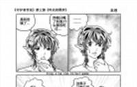 吴理-守护者传说第三部《时光的羁绊》38