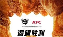 肯德基X英雄联盟S8斩获亚太媒体广告节金银大奖
