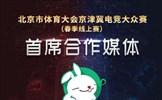 京津冀电竞大众赛2020春季线上赛淘汰赛对阵表
