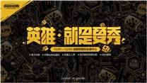 2017腾讯游戏嘉年华 英雄联盟12月约你成都见!