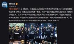 中国日报:RNG证明所有的怀疑者都大错特错