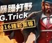 S6参赛队G2:最暴躁打野-Trick精彩集锦