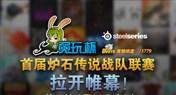 第一届兔玩杯炉石传说战队联赛初赛第三轮