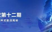 《神武大讲堂》第十二期 神武服战揭秘