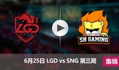 2017LPL夏季赛赛6月25日 LGDvsSNG第三局集锦