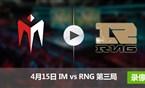 2017LPL春季赛赛4月15日 RNGvsIM第三局录像