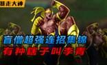 暴走大神:超强连招集锦 有种瞎子叫李青