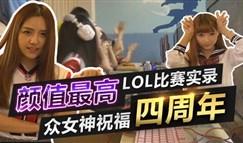 颜值最高LOL比赛实录 众女神祝福四周年