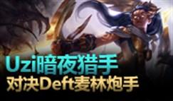 大神怎么玩:Uzi无尽暴击流VN大战Deft