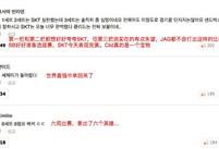 韩网友议SKT一穿四:跟Clid签个五年合同