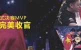 小狮子荣获大赛MVP PGI邀请赛OMG完美收官