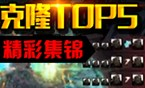 LOL克隆模式TOP5:各种奇葩套路带你上天!