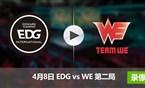 2017LPL春季赛赛4月8日 WEvsEDG第二局录像