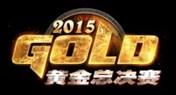 32位天选之人确定 黄金总决赛参赛名单发布