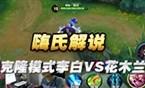 嗨氏解说李白第一视角 克隆模式李白VS花木兰