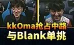 kkOma抢中与Blank单挑 Ruler拒买SSG皮肤