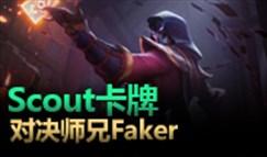 质量王者局619:Faker、Khan、Scout