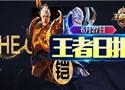 王者荣耀S8新赛季内容上线 长城守卫军铠揭秘
