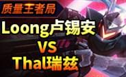 质量王者局674 Loong, Thal, Joker, Dove, Effort, Chirchri