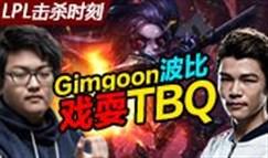 LPL击杀时刻0228 Gimgoon波比戏耍淘宝权