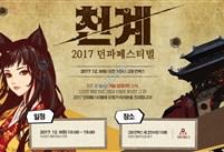 """DNF2017韩服嘉年华""""天界""""主题公开 周六直播"""