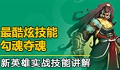 新英雄海兽祭司俄洛伊实战技能详解!