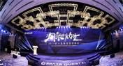 电竞十大赛事揭晓:《2016中国赛事影响指数电竞排行榜》强势发布