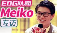 大神怎么说第二季15期:EDG队霸Meiko专访