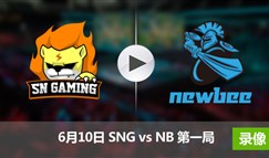 2017LPL夏季赛赛6月10日 SNGvsNB第一局录像