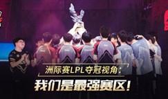 2018洲际赛LPL夺冠视角:我们是最强赛区!