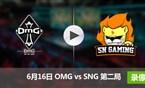2017LPL夏季赛赛6月16日 OMGvsSNG第二局录像