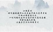 剑侠情缘手游视频 超感人剧情歌曲《剑侠情》