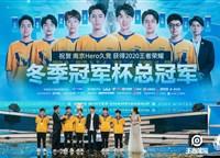 以南京之名 南京Hero久竞登顶2020王者荣耀冬冠总冠军 时隔742天英雄归来获队史第四冠