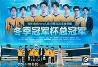 以南京之名|南京Hero久竞登顶2020王者荣耀冬冠总冠军 时隔742天英雄归来获队史第四冠