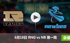 2017LPL夏季赛赛6月18日 RNGvsNB第一局录像