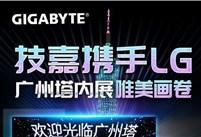 科技新高度!技嘉携Birx助力广州塔展现唯美画卷
