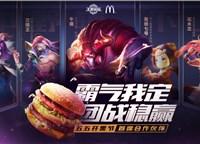 王者荣耀携手麦当劳 霸气福利再迎五五开黑节