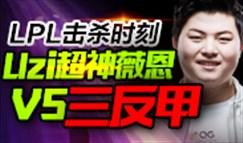 LPL击杀时刻0312:Uzi超神薇恩vs三个反甲