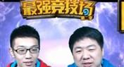 最强竞技场第二季第6期:天师李博作法保平安